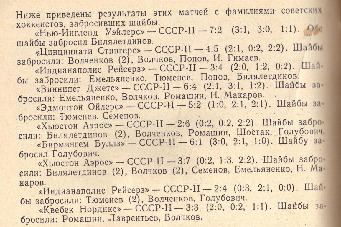 Турне СССР-2 по Канаде 77-78.jpg