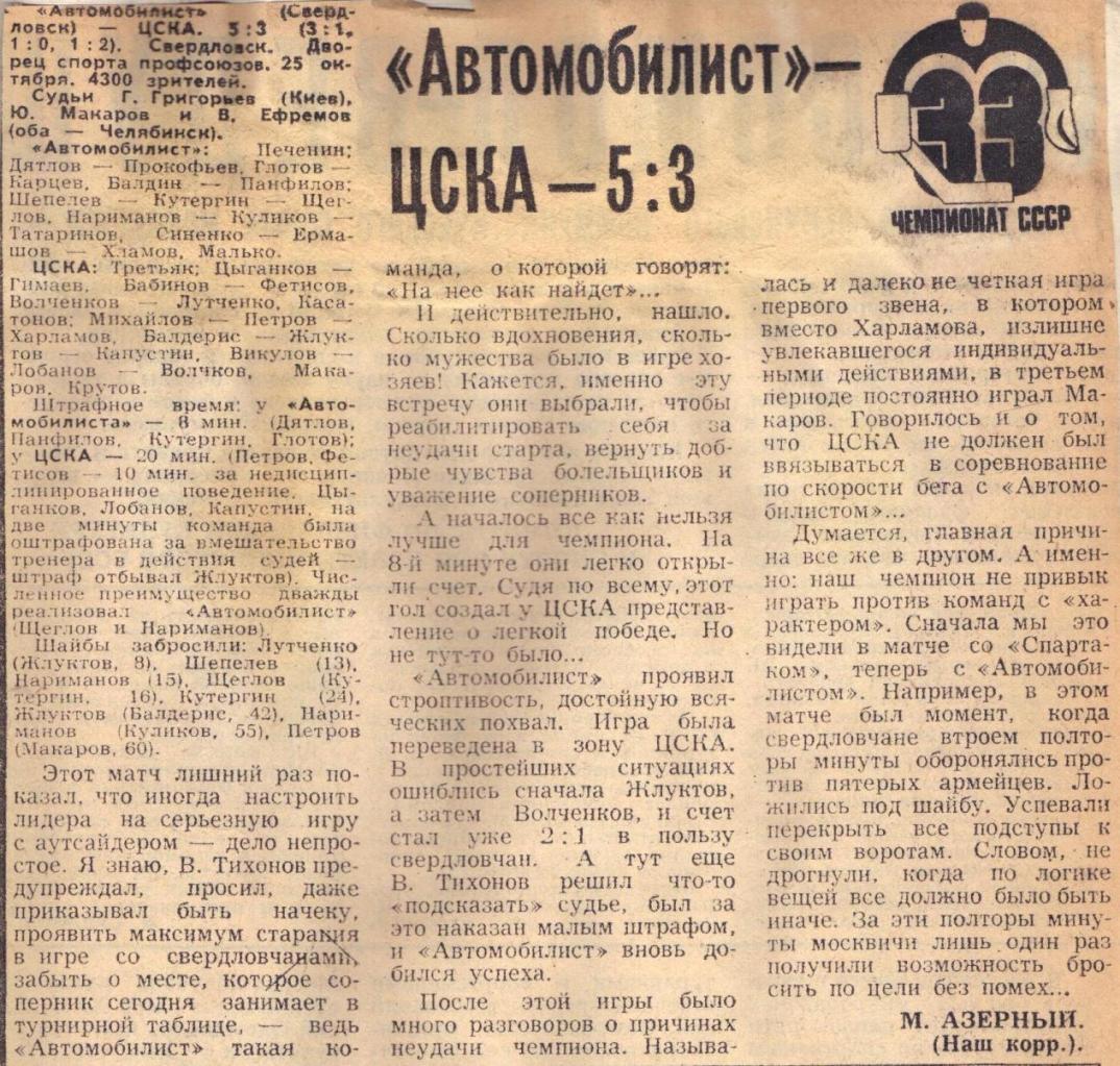 Лучший матч Автомобилиста в 70-е годы.jpg