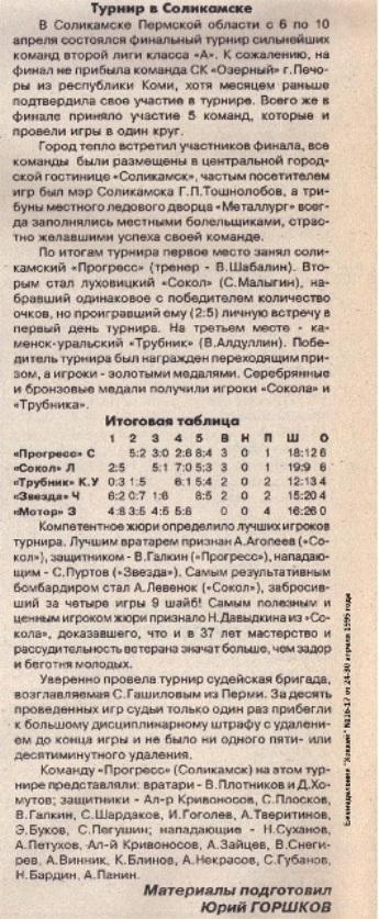 Финал Второй лиги 1994-95.jpg