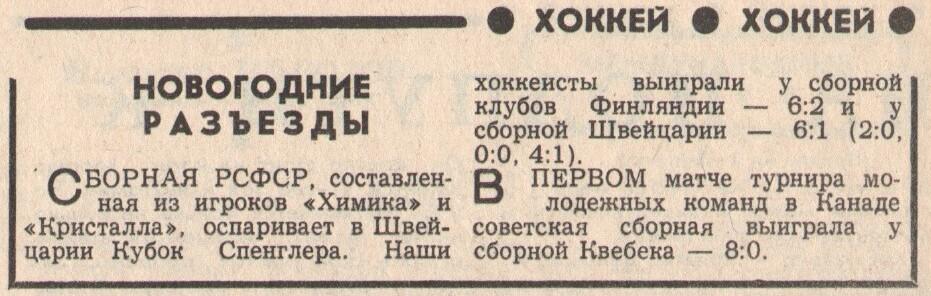 Кубок шпенглера-76.jpg