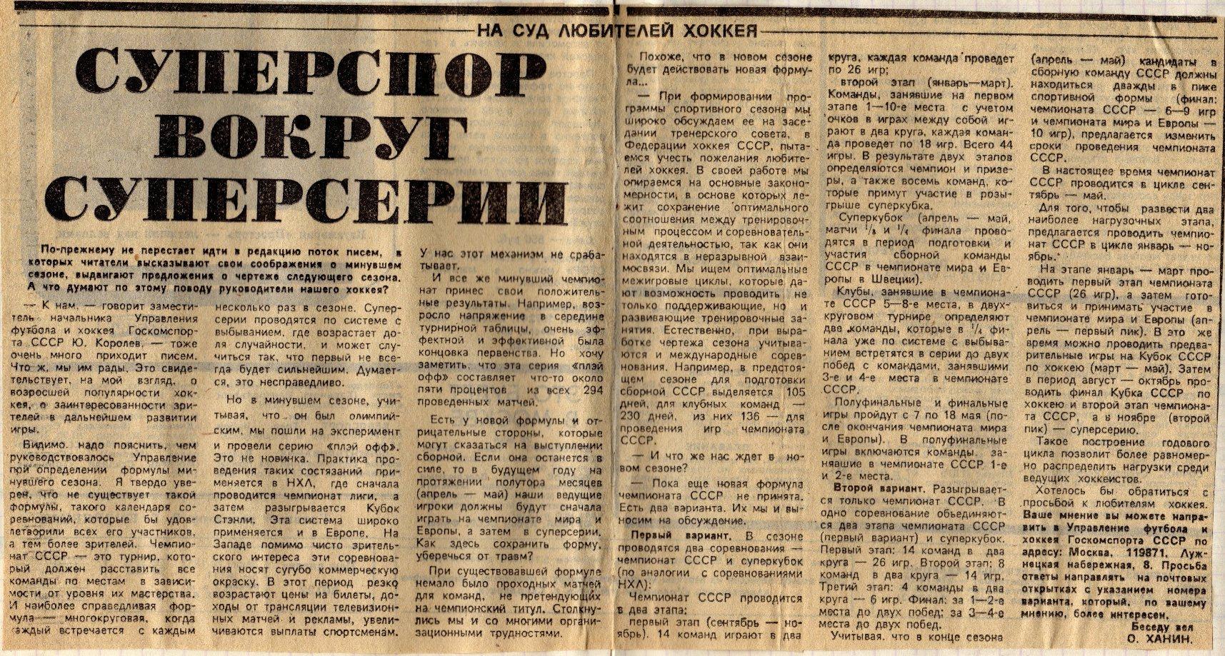 СовСпорт май-июнь1988.jpg