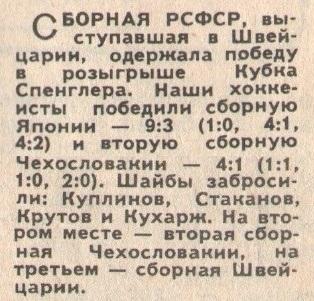 Кубок шпенглера-76-2.jpg