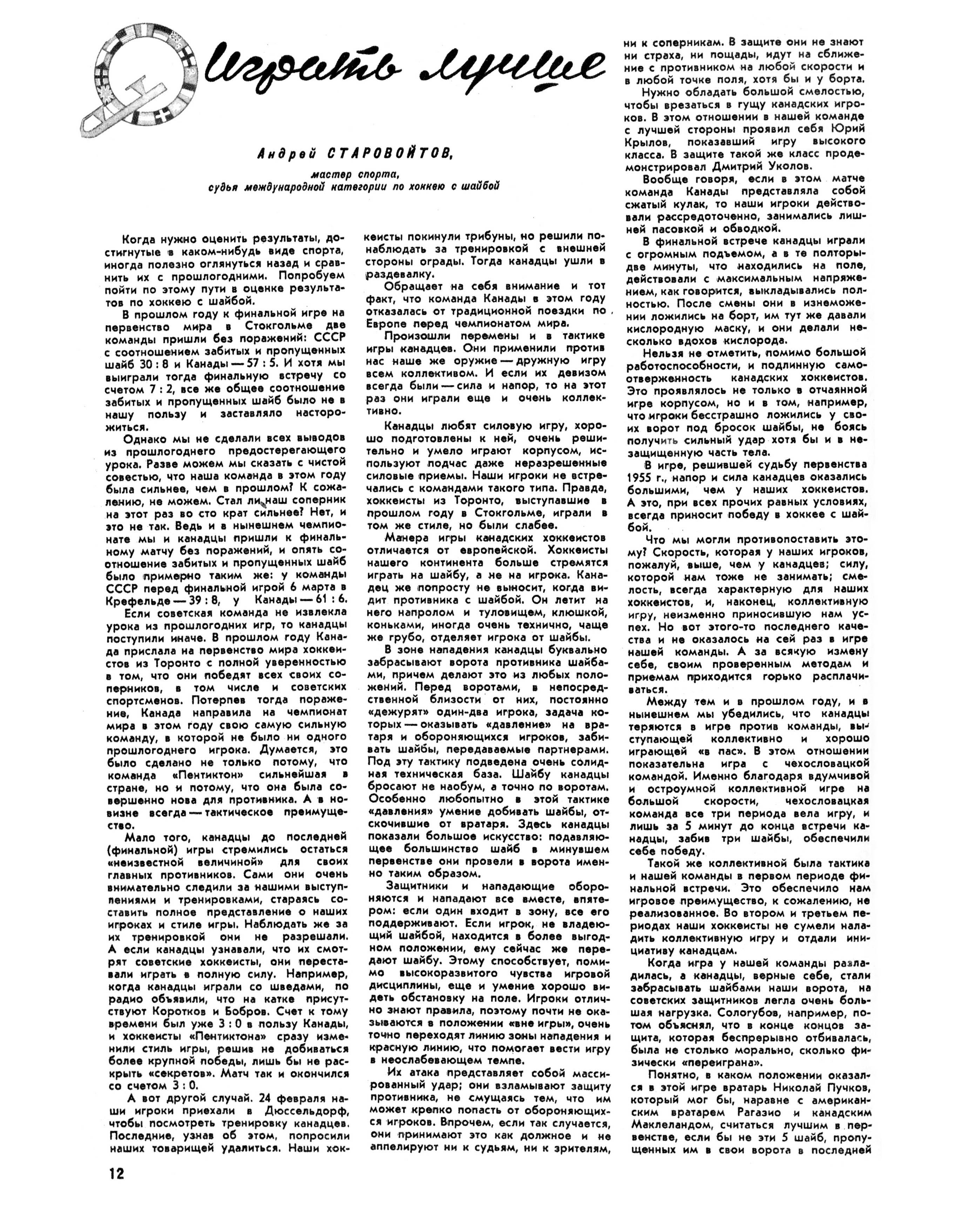 1955-12.jpg