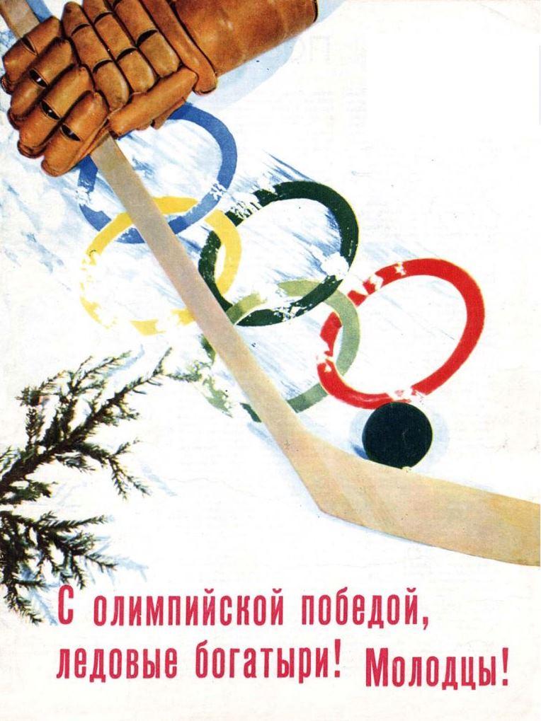 Molotsy_1968.jpg