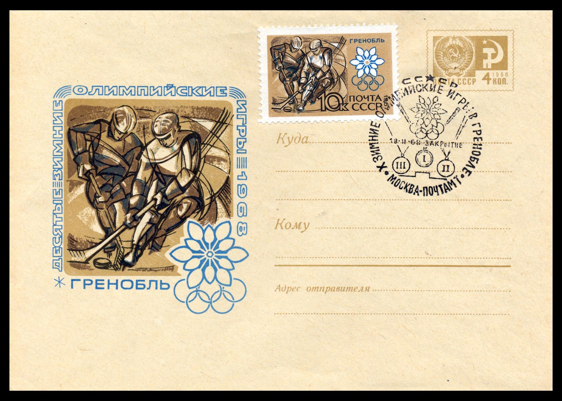 1968_СССР-конверт.jpg