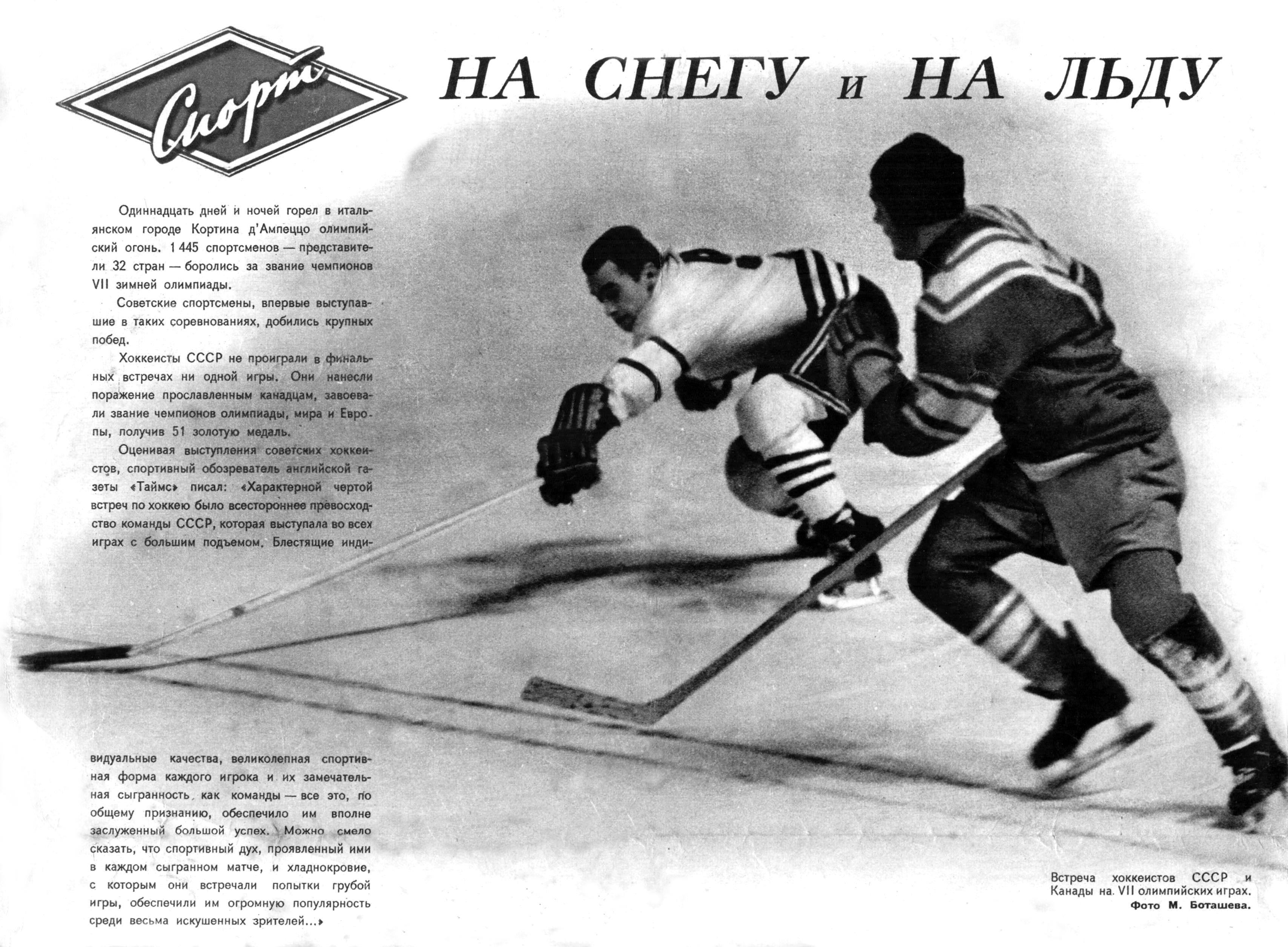 1956_URS-CAN.jpg