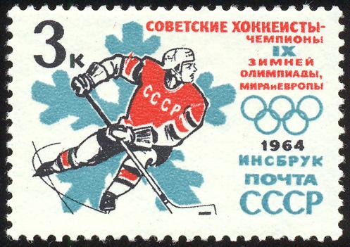 Stamp_USSR_1964.jpg