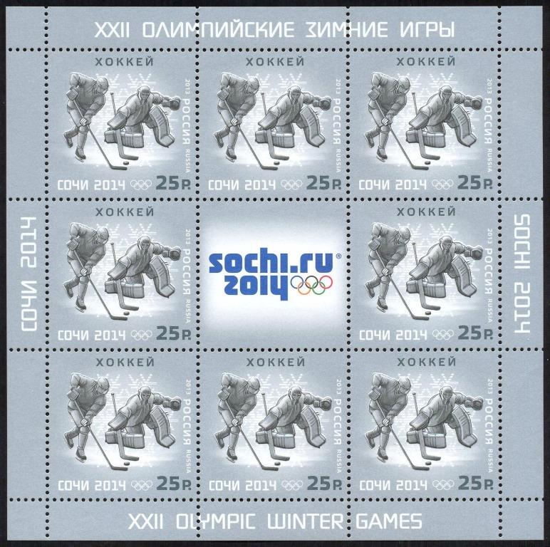 2014_ice_hockey_stamps.jpg
