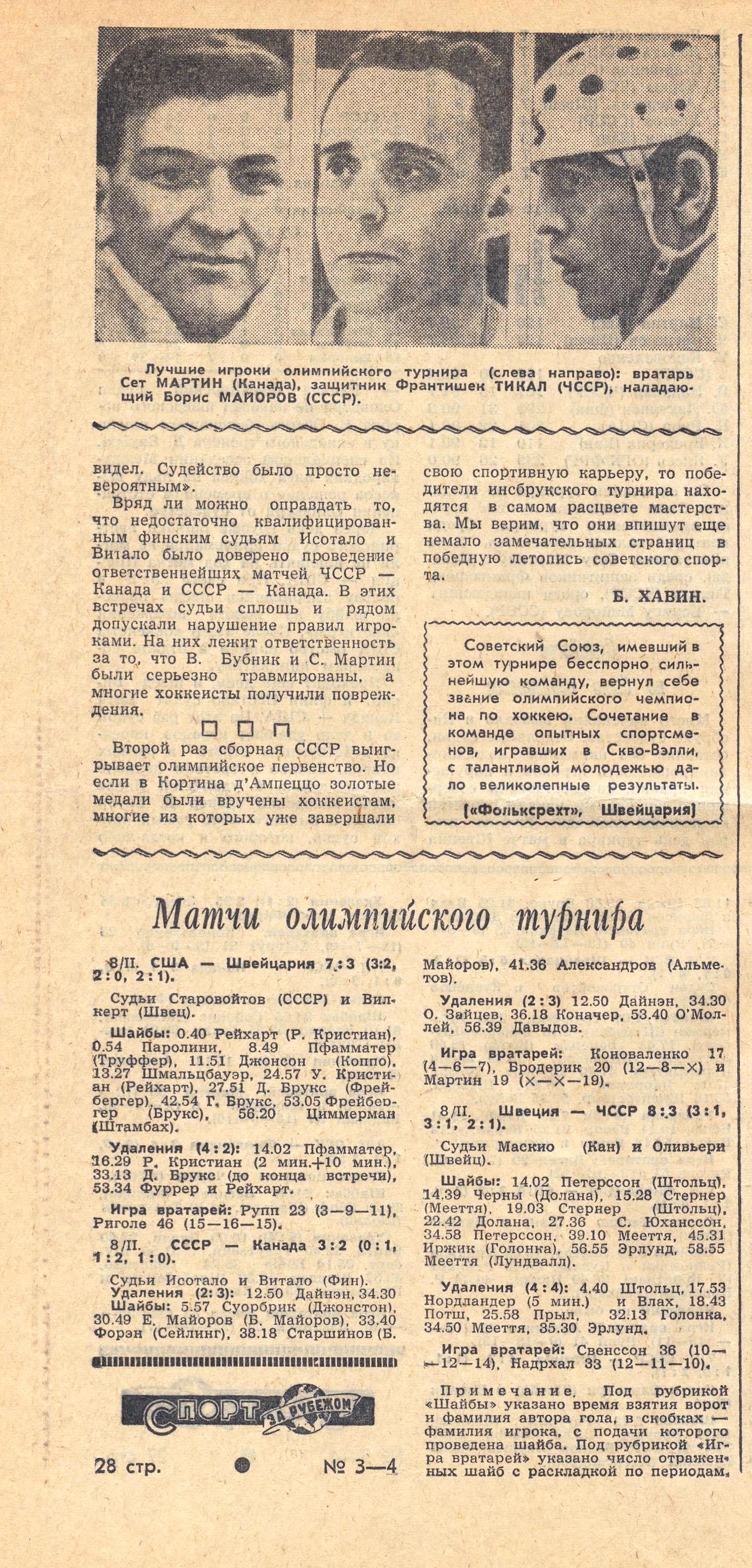 Лауреаты_олимпиады_1964.jpg
