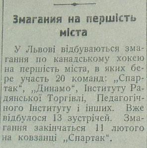 Вільна Україна (Львов) февраль 1940-1.JPG