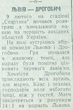 Вільна Україна (Львов) февраль 1941-5.JPG
