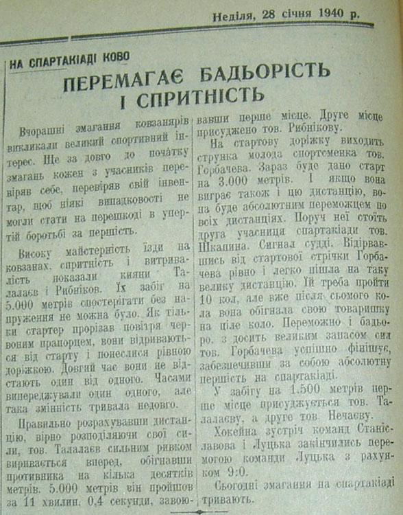 Вільна Україна (Львов) январь 1940-2.JPG