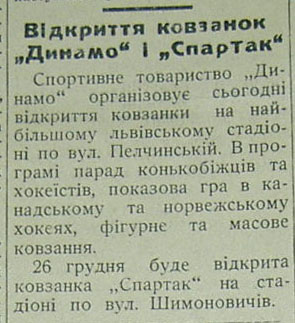 Вільна Україна (Львов) декабрь 1939-2.JPG