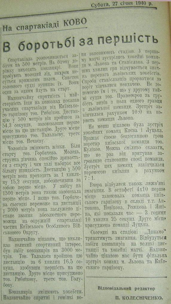 Вільна Україна (Львов) январь 1940-1.JPG