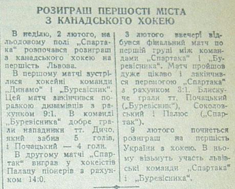 Вільна Україна (Львов) февраль 1941-3.JPG