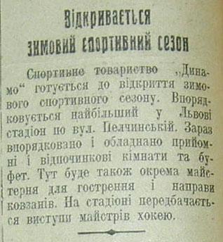 Вільна Україна (Львов) декабрь 1939-1.JPG