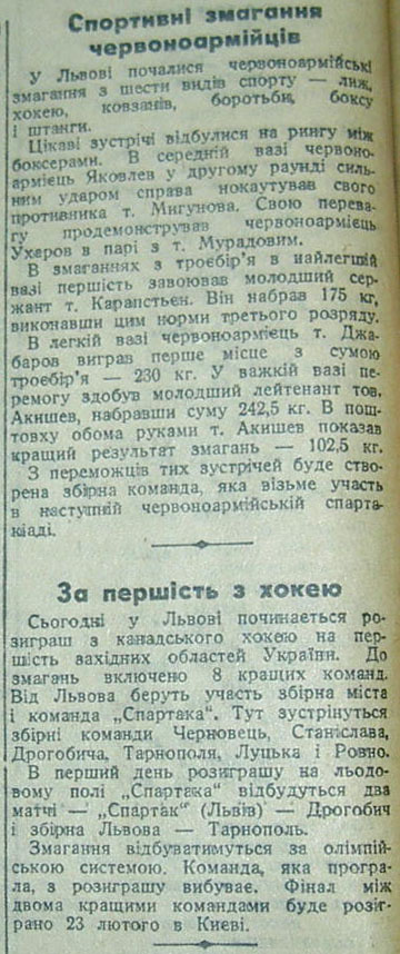 Вільна Україна (Львов) февраль 1941-4.JPG