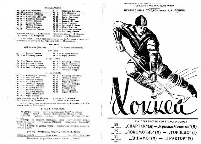 сезон 1964-1965 программки Страница_1.jpg