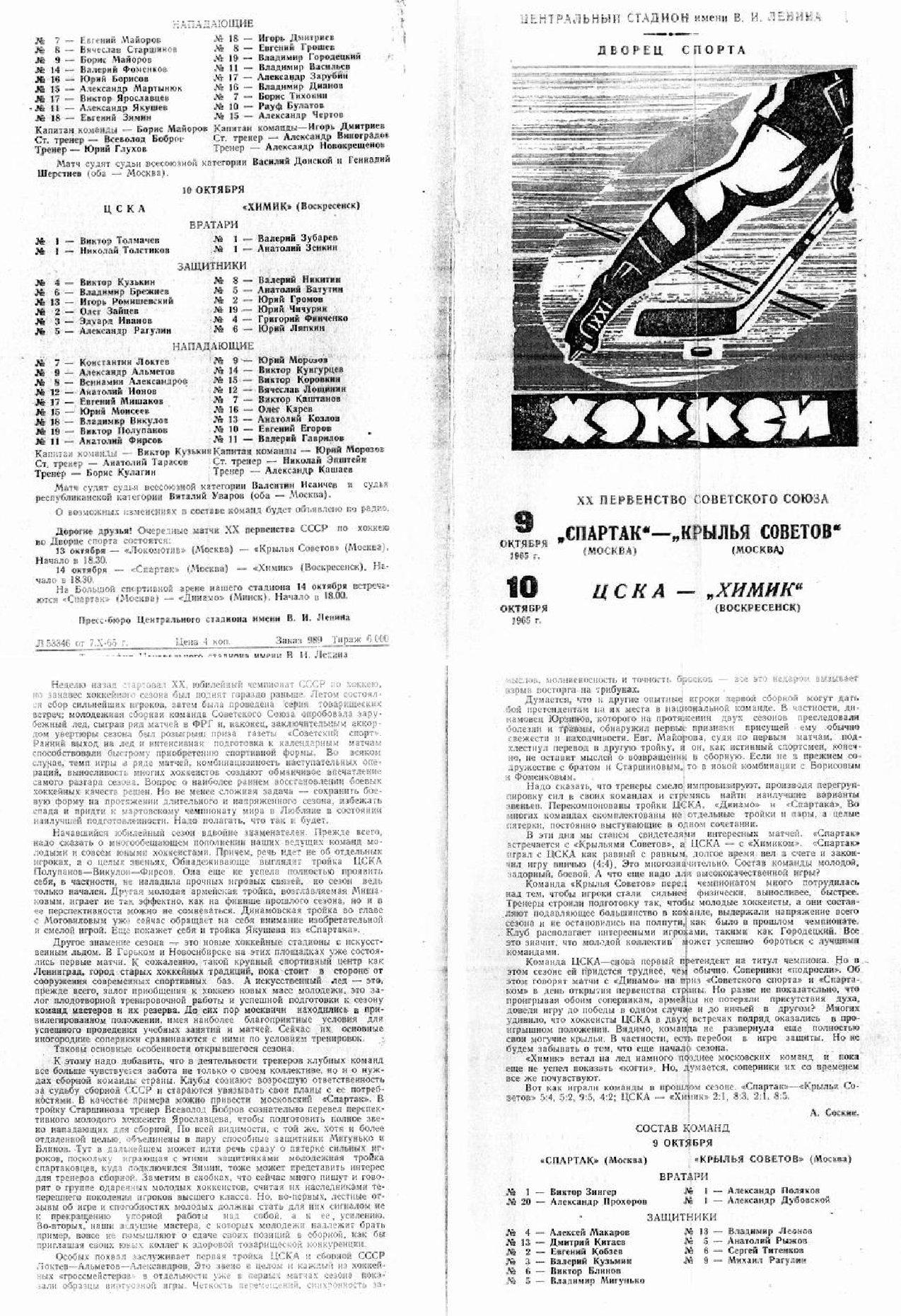 сезон 1965-1966 программки-5.jpg