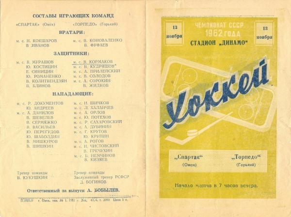 сезон 1961-1962 программки.jpg