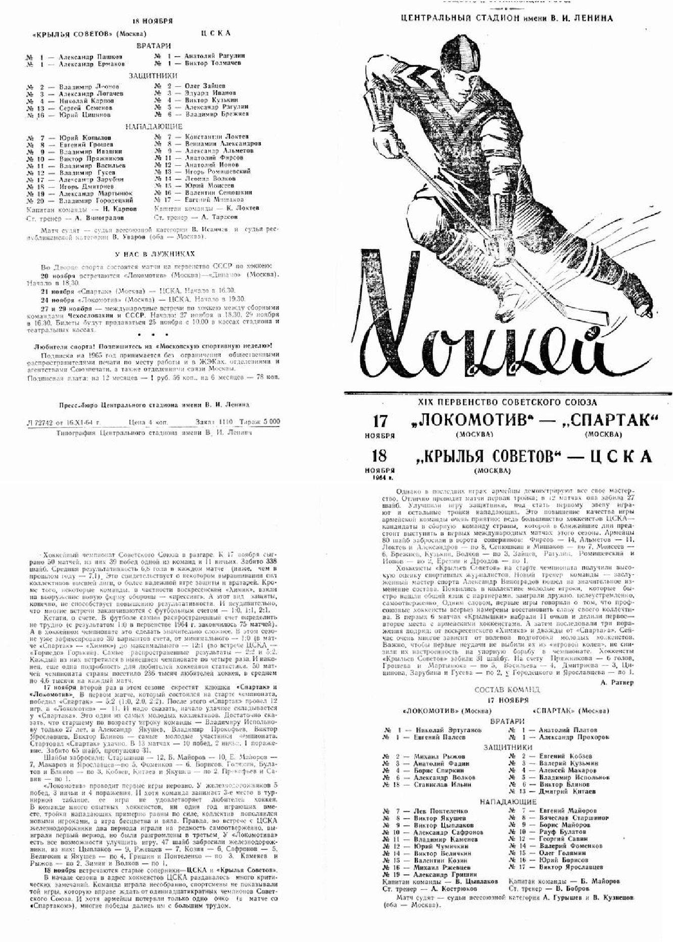 сезон 1964-1965 программки-9.jpg