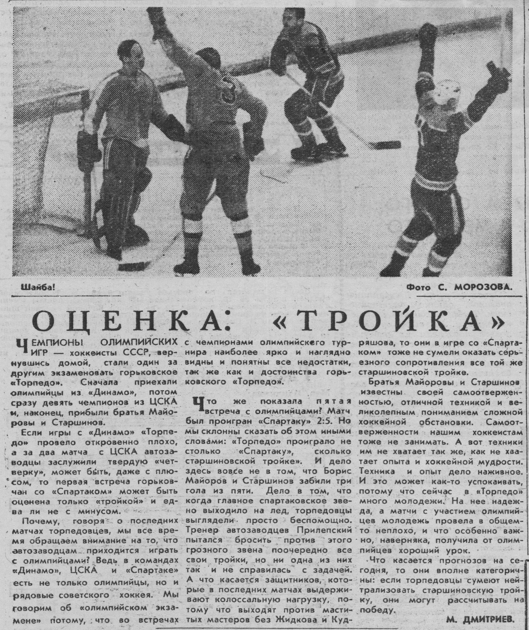 сезон 1963-1964 Торпедо - Спартак.jpg