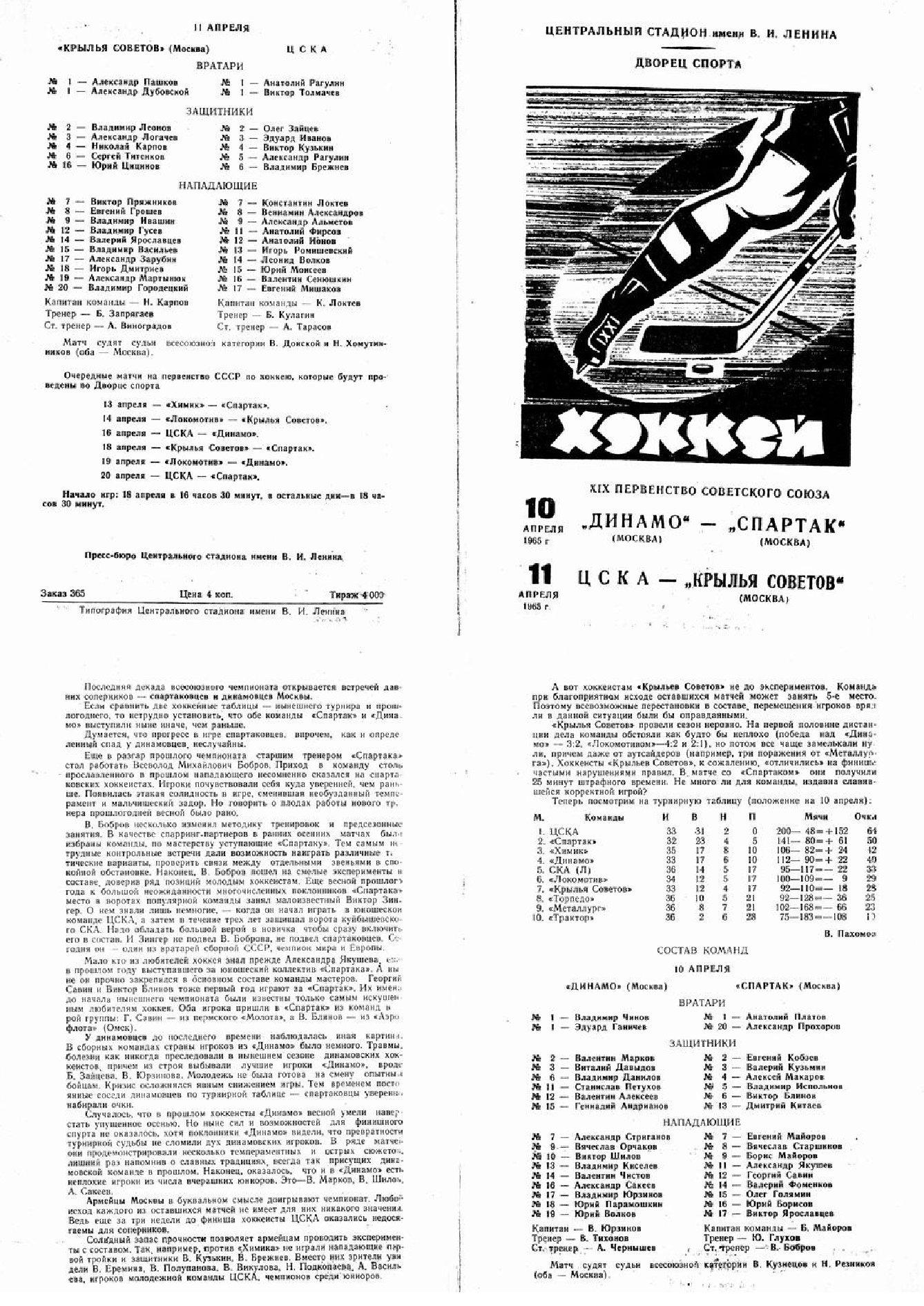 сезон 1964-1965 программки-3.jpg