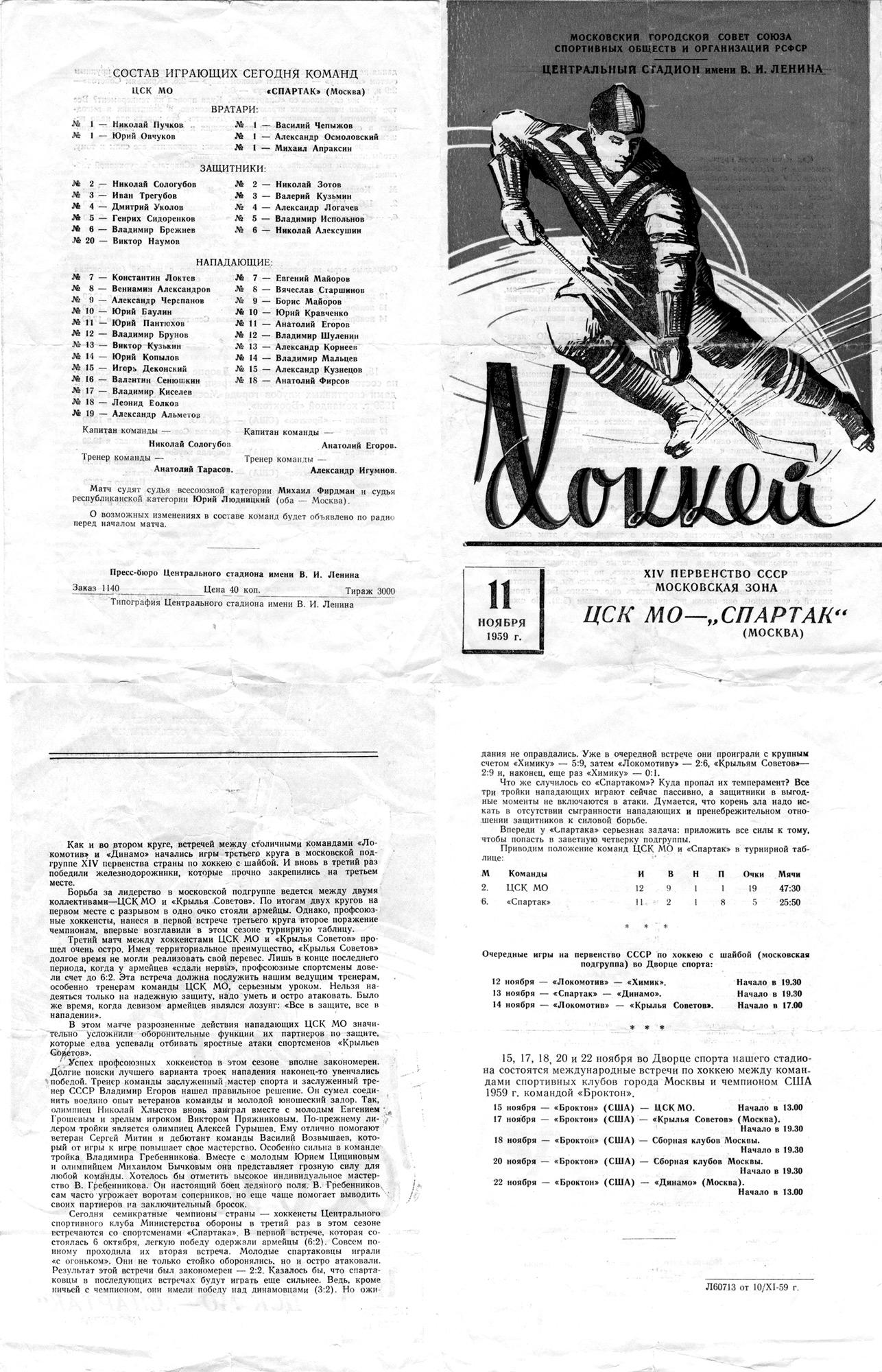 сезон 1959-1960.jpg