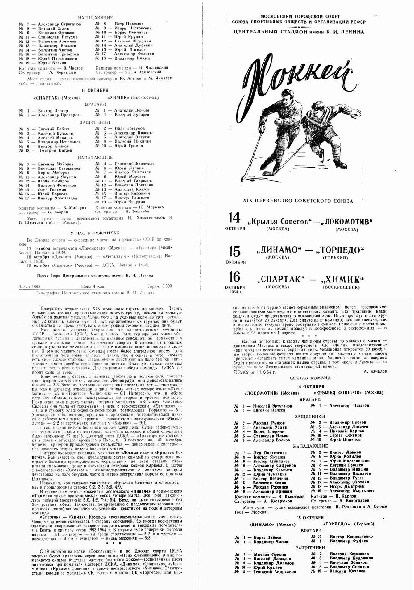 сезон 1964-1965 программки-8.jpg