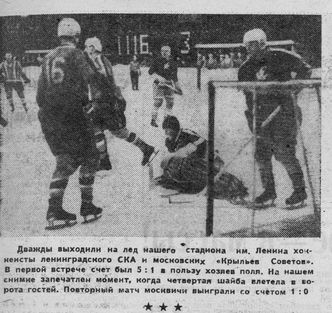 сезон 1963-1964 СКА - Крылья.jpg