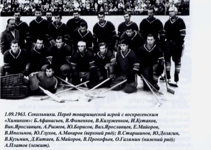 сезон 1963-1964 Спартак - 2.png