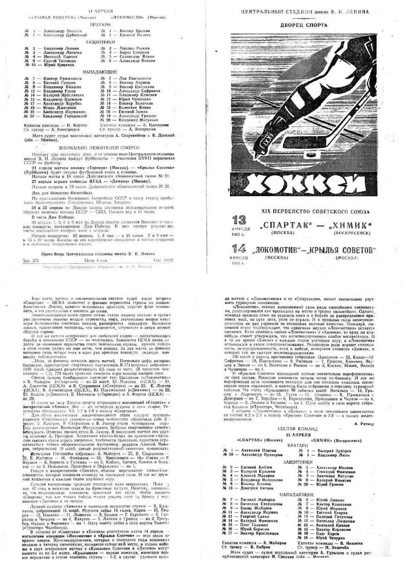 сезон 1964-1965 программки-4.jpg