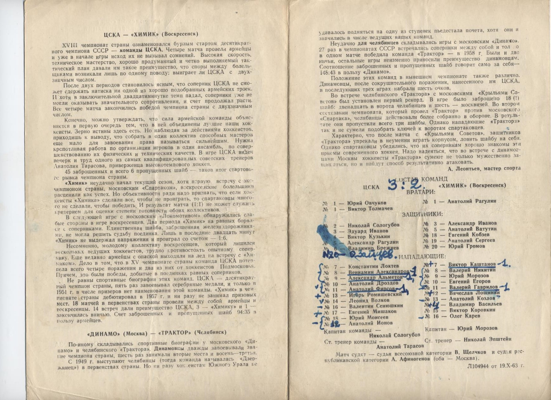 сезон 1963-1964 программка ЦСКА - Химик Динамо -Трактор-2.jpg