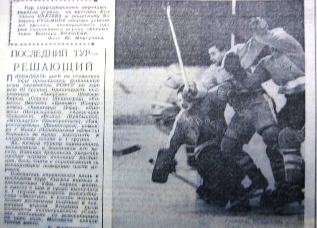 сезон 1963-1964 Платов.jpg