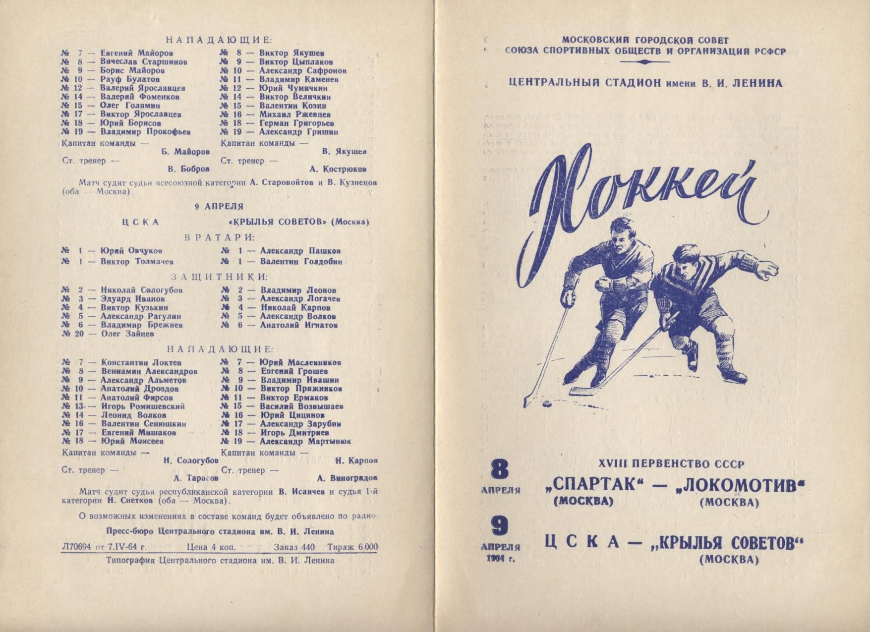 сезон 1963-1964 программки Спартак -Локомотив ЦСКА - Крылья 8-9 апреля.jpg