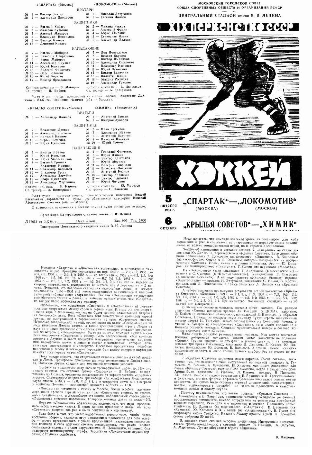 сезон 1964-1965 программки-6.jpg