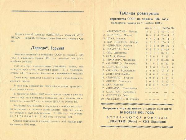 сезон 1961-1962 программки-2.jpg