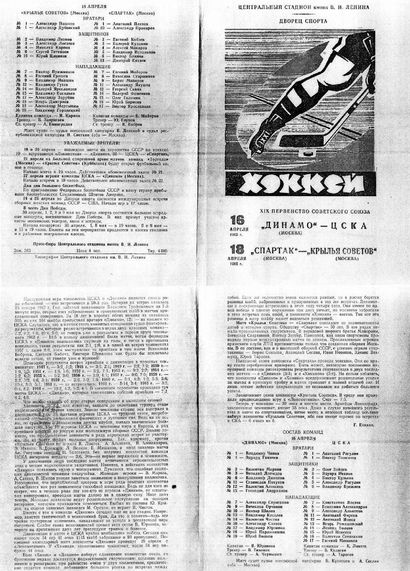 сезон 1964-1965 программки-5.jpg