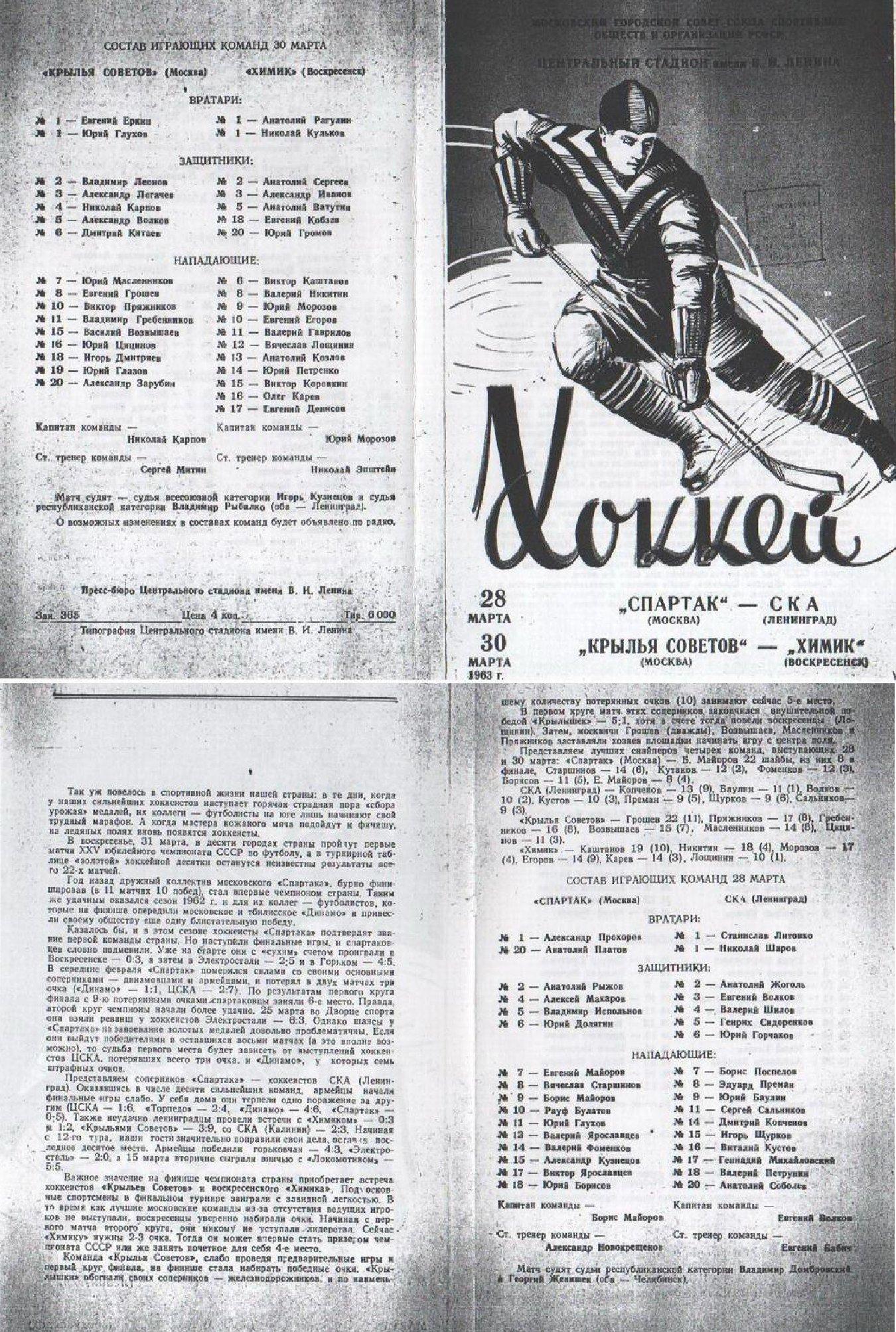 сезон 1962-1963 программки.jpg