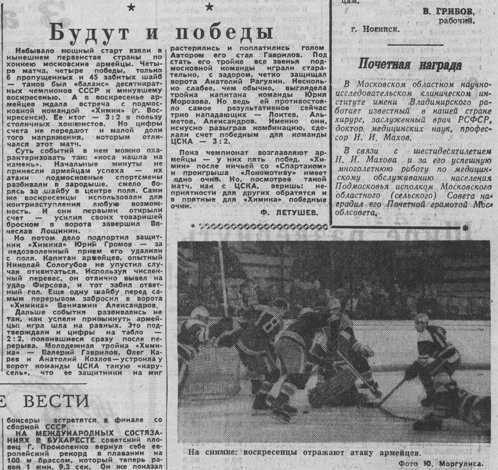 сезон 1963-1964 ЦСКА - Химик - 2.jpg