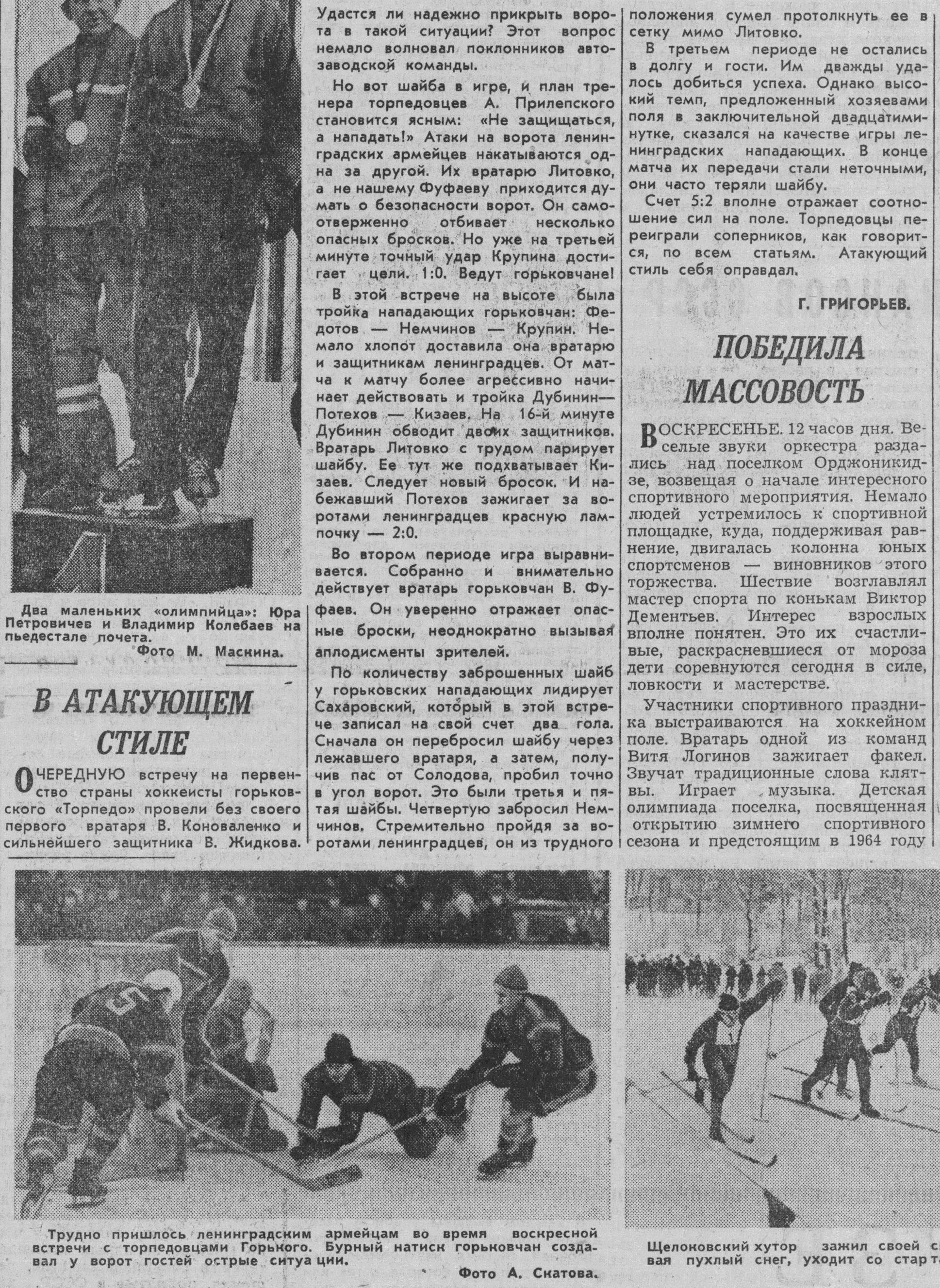 сезон 1963-1964 Торпедо - СКА.jpg