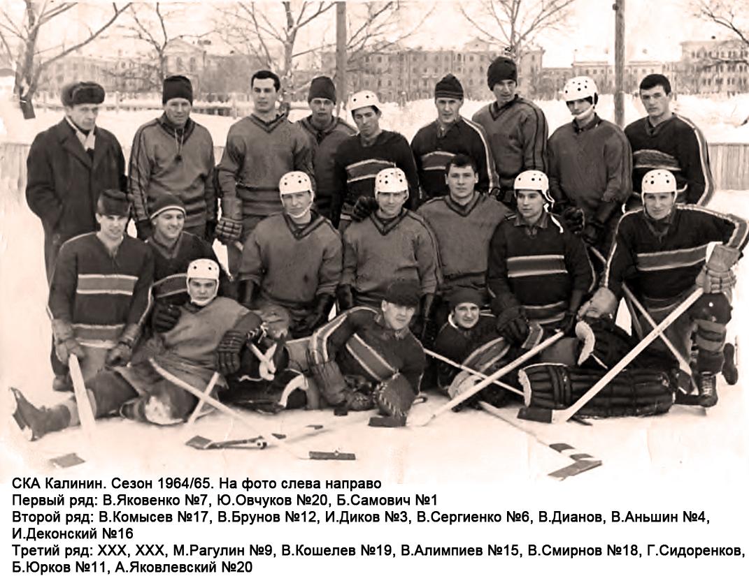 хоккей СКА Калинин.jpg