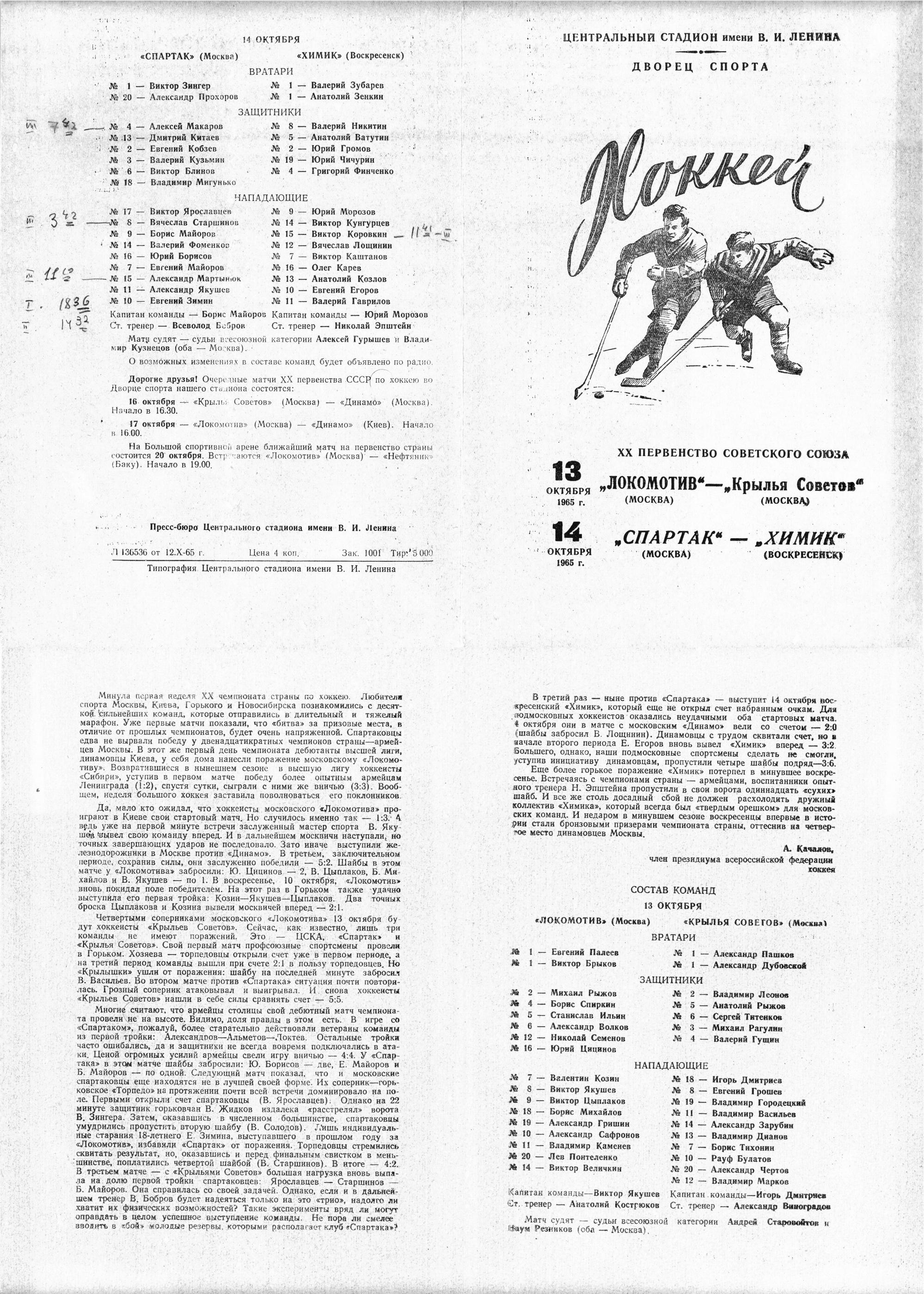сезон 1965-1966 программки-6.jpg