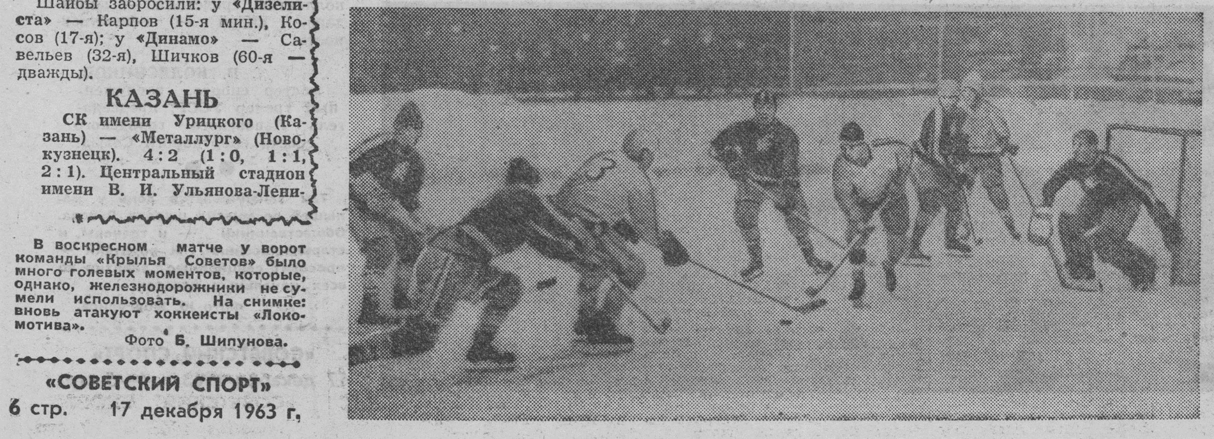 сезон 1963-1964 Крылья - Локомотив.jpg