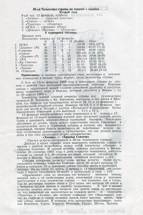 15.02.86-2.jpg