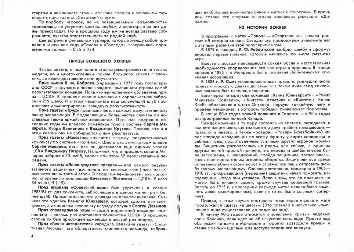 1986.10.12. Сокол, Киев - Торпедо, Горький (Чм. СССР)_04.png