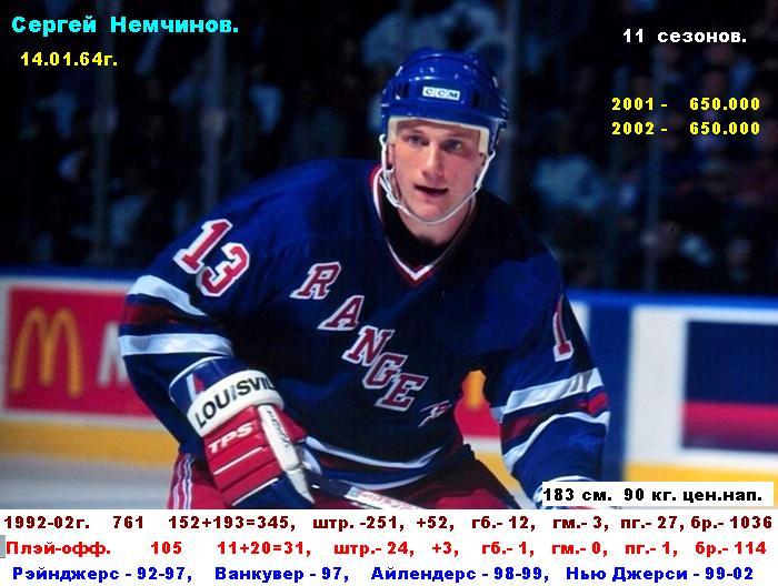 Сергей  Немчинов...jpg