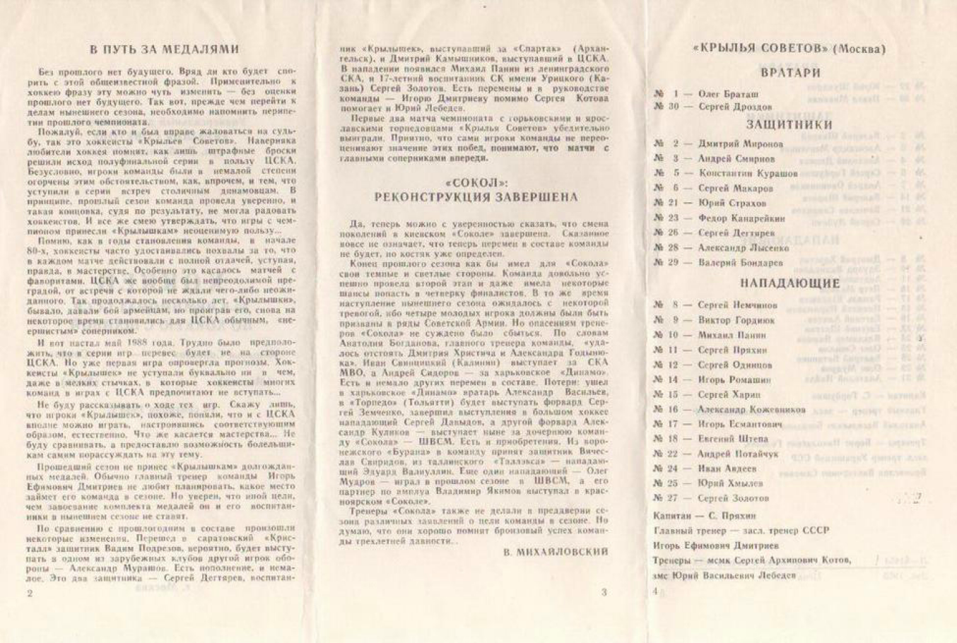 1988.09.14. Крылья Советов - Сокол, Киев (Чм. СССР)_02.png