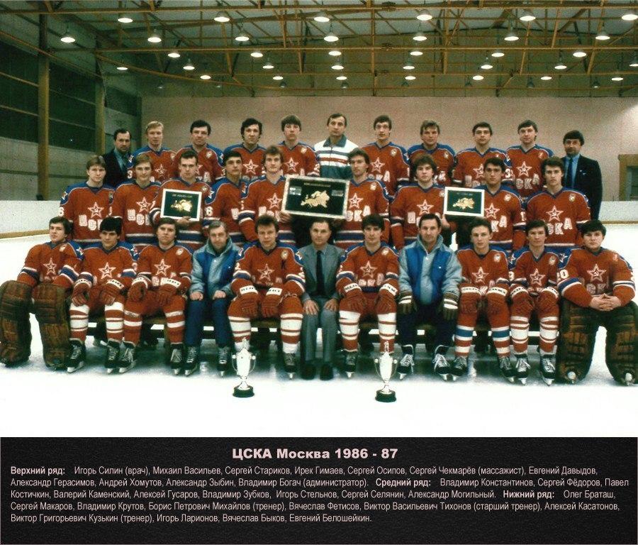 Чемпион СССР - 1987 г..jpg