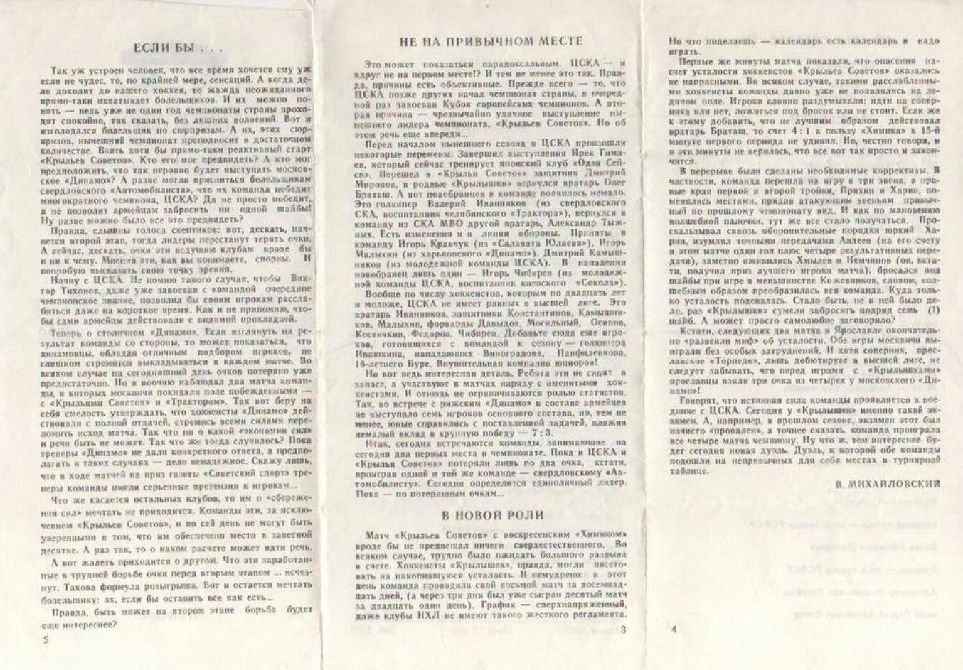 1987.10.19. Крылья Советов - ЦСКА (Чм. СССР)_02.png